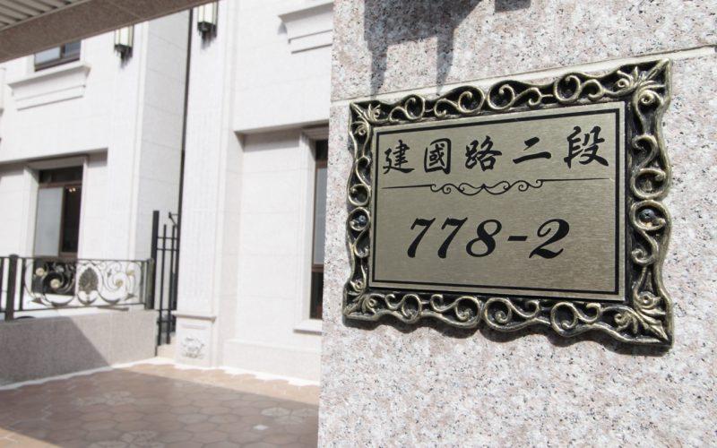 全新開幕電梯豪宅民宿